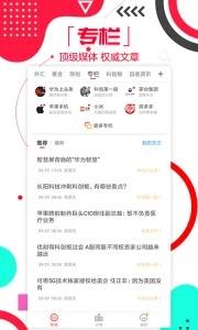 和訊財經app截圖2
