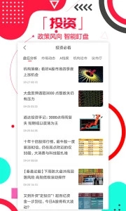 和訊財經app截圖3