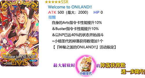 FGOWelcome to ONILAND!!禮裝