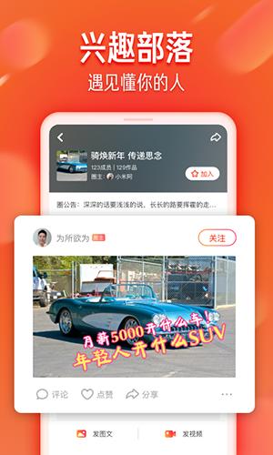火山小視頻app截圖1