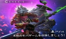 """《Genesis》全新地图""""裂隙边境""""实装!"""