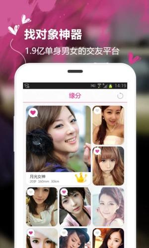 覓戀app截圖1