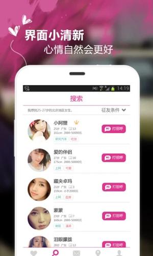 覓戀app截圖2