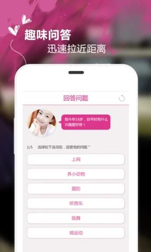 覓戀app截圖3