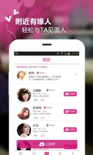 覓戀app截圖4