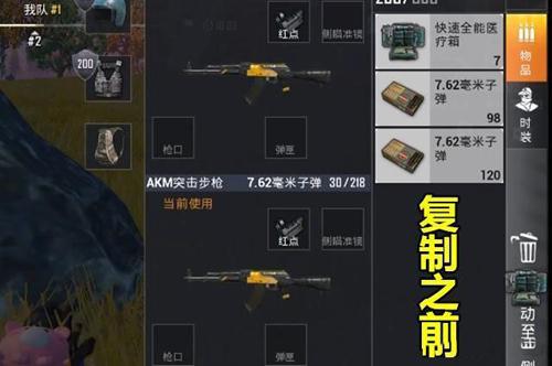 和平精英信号枪子弹复制BUG1