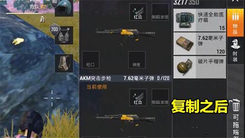 和平精英信号枪子弹复制BUG2