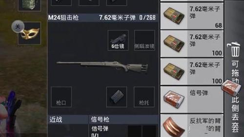 和平精英信号枪子弹复制BUG3