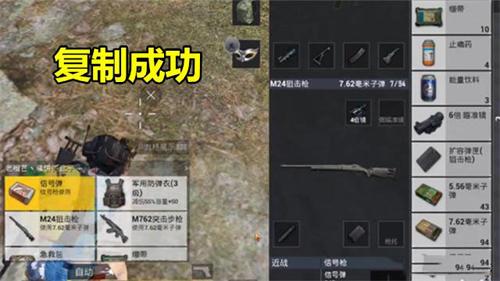 和平精英信号枪子弹复制BUG4