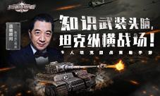《我的坦克我的團》火熱預約 局座邀你共赴戰場
