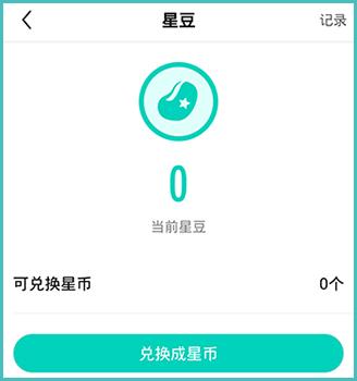 酷狗直播app怎么看星豆2