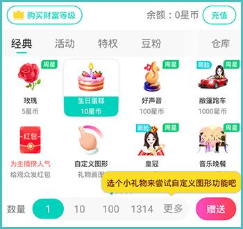 酷狗直播app怎么看星豆3