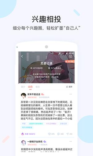 墨者app截圖5