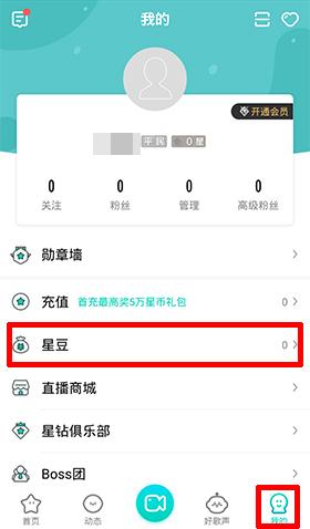 酷狗直播app怎么看星豆