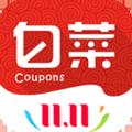 白菜優惠券app