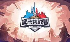 总决赛上海队强势三胜 决战平安京城市挑战赛收官
