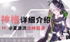 《X2》神格詳細介紹:華夏源流眾神起源