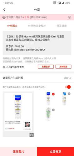 京粉app2