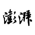 澎湃新聞app