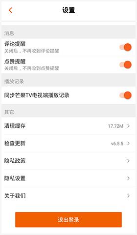 芒果TVapp怎么退出登錄4