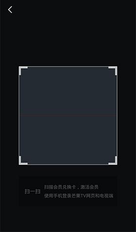 芒果TVapp二維碼登錄在哪里2