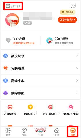芒果TVapp二維碼登錄在哪里