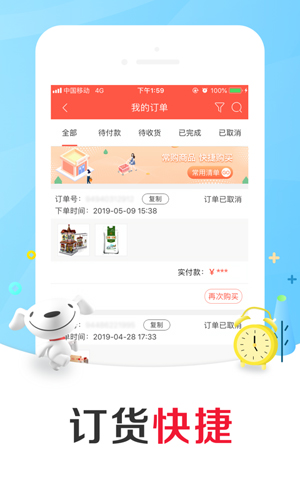 京東掌柜寶app截圖3