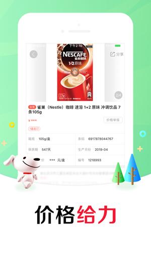 京東掌柜寶app截圖2