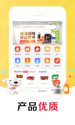 京東掌柜寶app截圖1