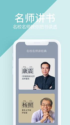 藏書館app截圖2