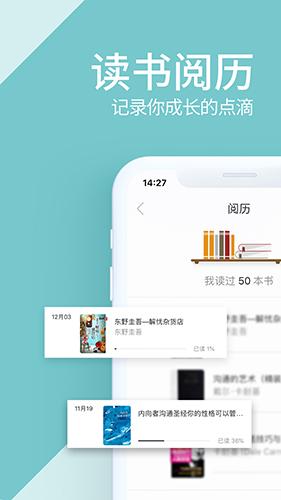 藏書館app截圖4