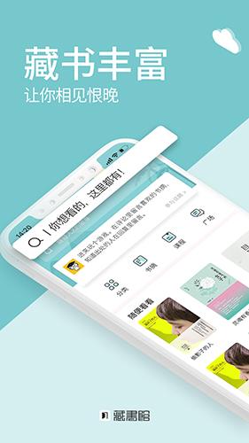 藏書館app截圖1