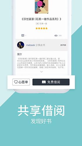 藏書館app截圖5