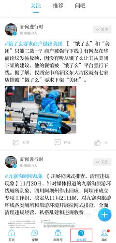 澎湃新聞app圖片1