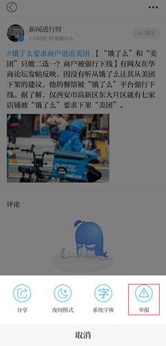 澎湃新聞app圖片3