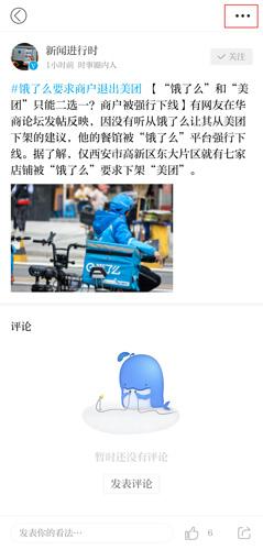 澎湃新聞app圖片2