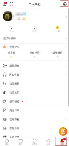 中國體育app圖片1