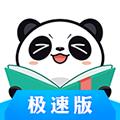 熊貓看書極速版app