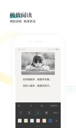 熊貓看書極速版app截圖3