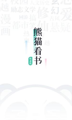 熊貓看書極速版app截圖1