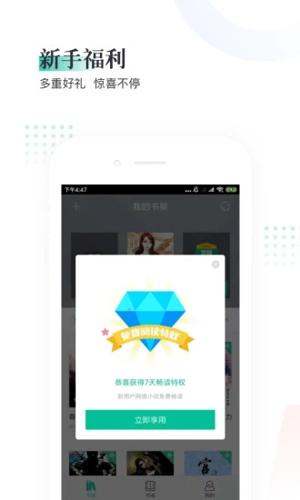 熊貓看書極速版app截圖2