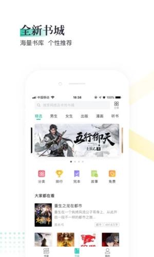 熊貓看書極速版app截圖4