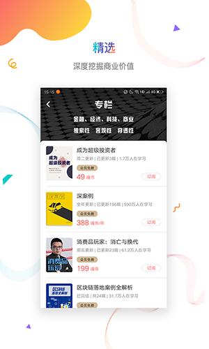 虎嗅app截圖3