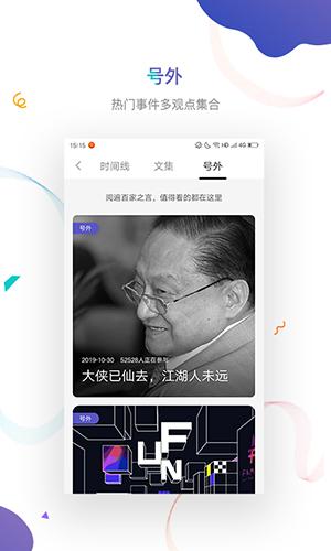 虎嗅app截圖2