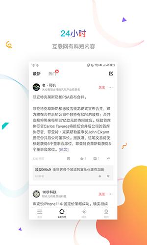 虎嗅app截圖5