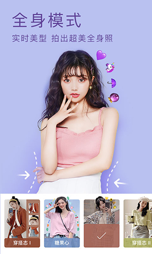 BeautyCam美顏相機app截圖2