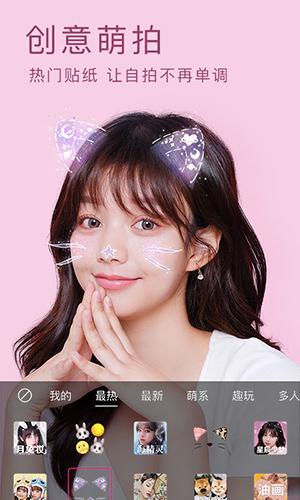 BeautyCam美顏相機app截圖4