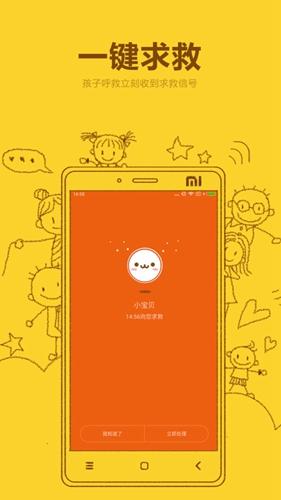 米兔app截圖3