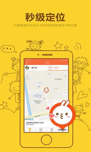 米兔app截圖2