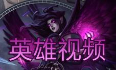 LOL英雄聯盟手游莫甘娜視頻 技能試玩動畫展示